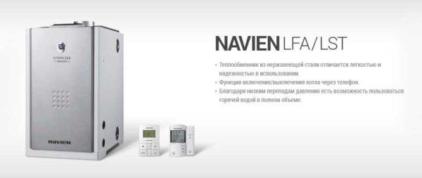 Дизельные котлы Navien LST и LFA