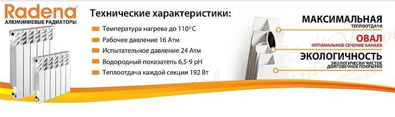 Краткие данные, характеризующие радиаторы из алюминия