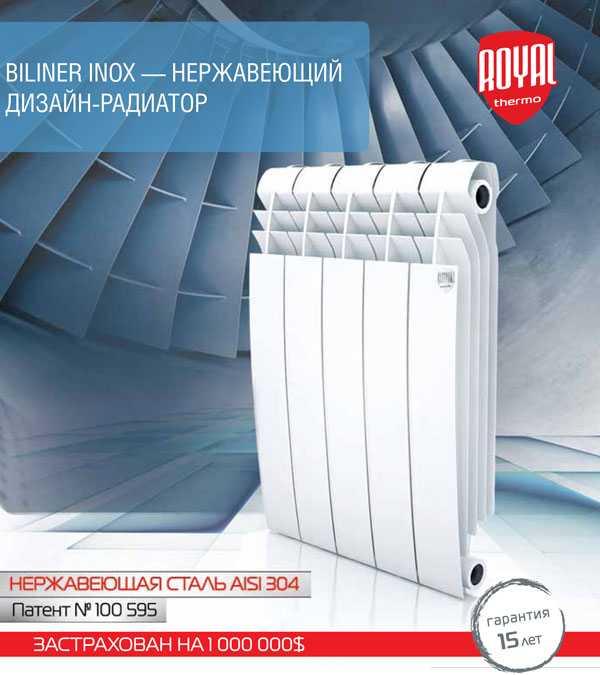 Торговая марка  Royal Thermo производится на заводах в Италии и России