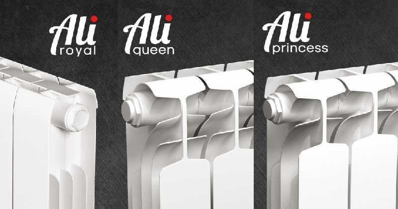 Некоторые модели литых алюминиевых радиаторов: Sira Ali Princess, Ali Queen,  Ali Royal