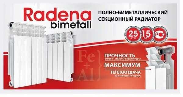 Радиаторы отопления биметаллические Radena — полностью исключают контакт теплоносителя и алюминия