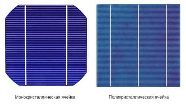 С фотоэлектрическими преобразователями для солнечных батарей все не очень сложно: монокристаллические и поликристаллические