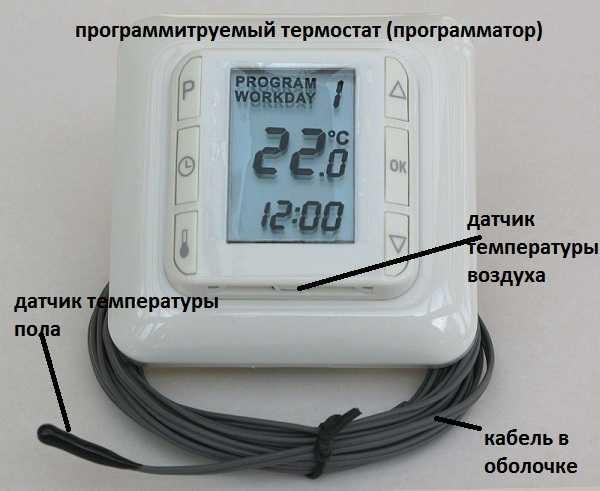 Некоторые модели термостатов контролировать могут и температуру пола и температуру воздуха в помещении
