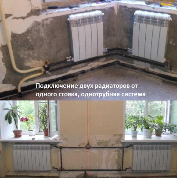 Варианты подключения двух радиаторов от одного стояка. На фото разводка однотрубная, подача сверху
