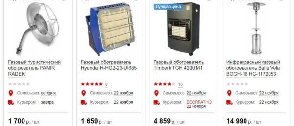 Разные типы газовых инфракрасных обогревателей и цены на них
