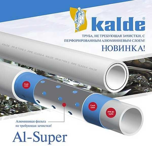 Полипропиленовый трубы турецкой фирмы Kalde с перфорированным алюминием
