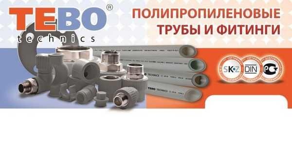 Полипропиленовые трубы и фитинги Tebo