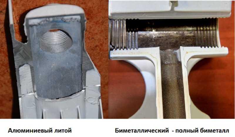 На фото видна разница между алюминиевым и биметаллическим радиатором