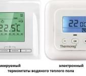 Электронный и программируемый термостаты водяного пола очень похожм внешне, но электронные имеют больше кнопок, так как предлагают больше возможностей