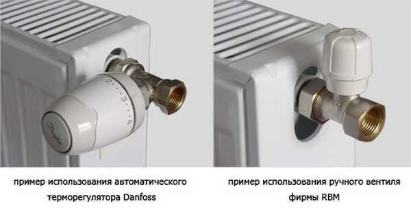 Термостаты и вентили выполняют одну функцию, но предоставляют разную степень комфорта