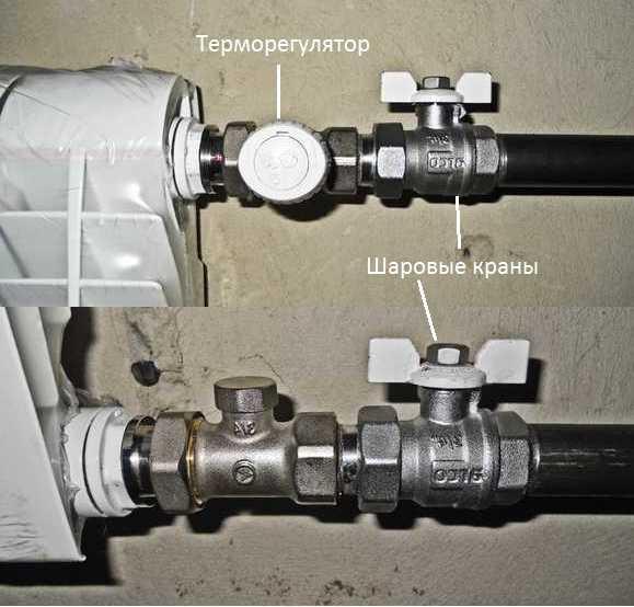 Это арматура для радиаторов. Обязательны шаровые краны, а термостаты в однотрубных системах - по желанию, в двухтрубных обязательны