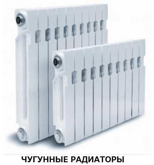 Это тоже чугунные радиаторы, только сделанные в современном стиле