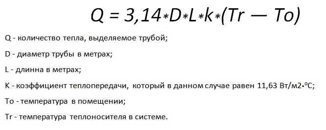 Формула расчета регистров из стальных труб