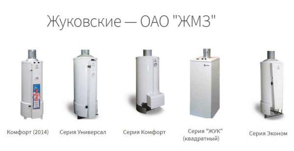 Модели котлов отопления Жуковского машиностроительного завода
