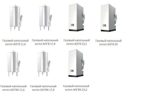 Есть котлы АОГВ и АОГВК Ростовского завода в двух вариантах