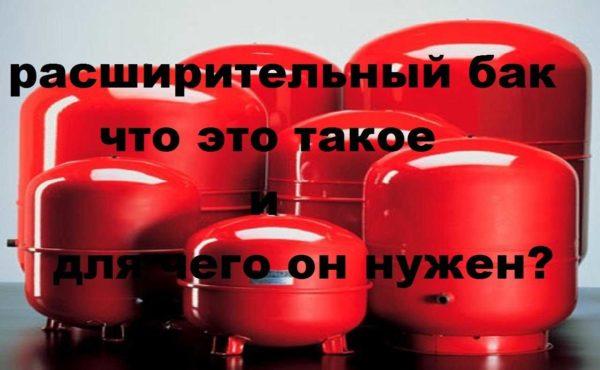 Расширительный бак для отопления окрашен в красный цвет