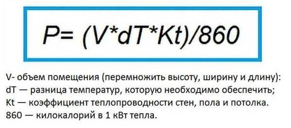 Формула расчета мощности тепловой пушки