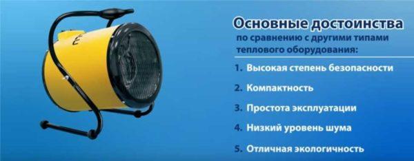 Электрическая тепловая пушка - безопасный и экологичный вариант