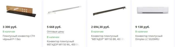 Разброс цен на электрические плинтусные конвекторы значителен