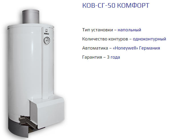 Тепловая мощность горелки котла КОВ-СГ-50 КОМФОРТ составляет 50 кВт, отапливая площадь до 430 м²